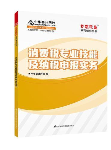 消费税专业技能及纳税申报实务