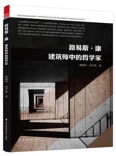 路易斯·康 建筑师中的哲学家(一本介绍路易斯·康的专著,一次性涵盖建筑家小传、哲学思考、作品介绍、实践方法。)