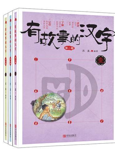 有故事的汉字(第2辑  全3册)