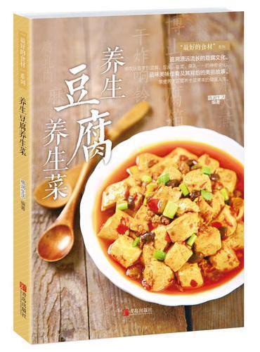 养生豆腐养生菜