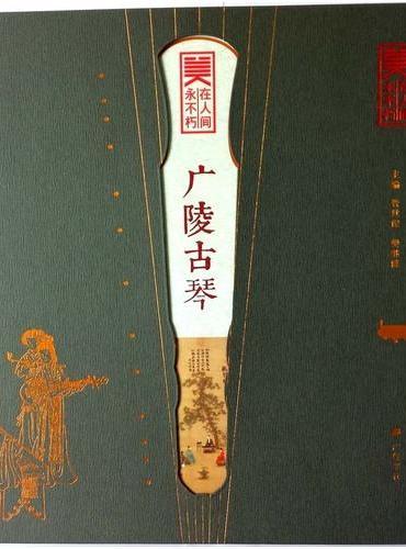 广陵古琴(扬州非物质文化遗产系列图书)