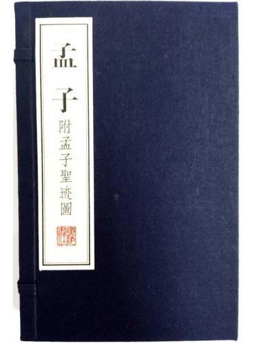 孟子(附孟子圣迹图)(文华丛书系列 宣纸 线装2册)