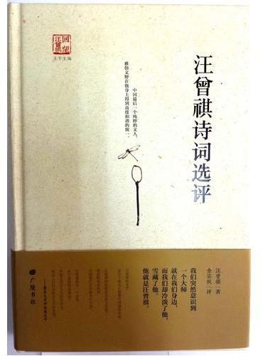 """汪曾祺诗词选评(""""回望汪曾祺""""丛书之一)"""