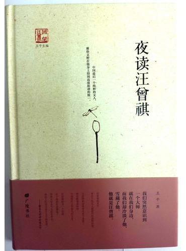 """夜读汪曾祺(""""回望汪曾祺""""丛书之一)"""