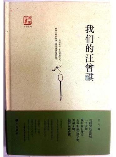 """我们的汪曾祺(""""回望汪曾祺""""丛书之一)"""