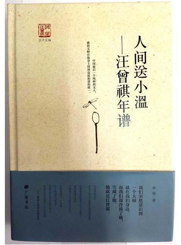 """人间送小温——汪曾祺年谱(""""回望汪曾祺""""丛书之一)"""
