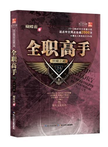 全职高手24-荣耀之巅(2013起点中文年度小说,起点中文网点击破2000万))