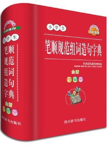 小学生笔顺规范组词造句字典(全新彩色版)