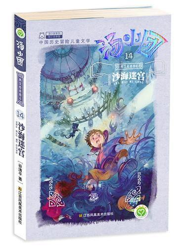 汤小团(14).两汉传奇卷(6)-沙海迷宫