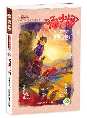 汤小团(13).两汉传奇卷(5)-龙城飞将