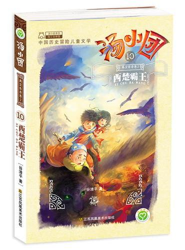 汤小团(10).两汉传奇卷(2)-西楚霸王