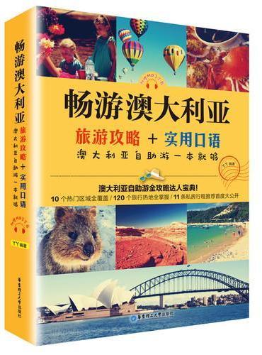 畅游澳大利亚:旅游攻略+实用口语,澳大利亚自助游一本就够(附赠MP3下载)