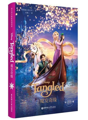迪士尼大电影双语阅读·魔发奇缘 Tangled(附赠正版原声DVD电影大片)