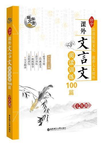 趣学文言:初中课外文言文阅读训练100篇(七年级)