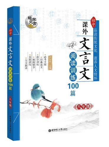 趣学文言:初中课外文言文阅读训练100篇(八年级)
