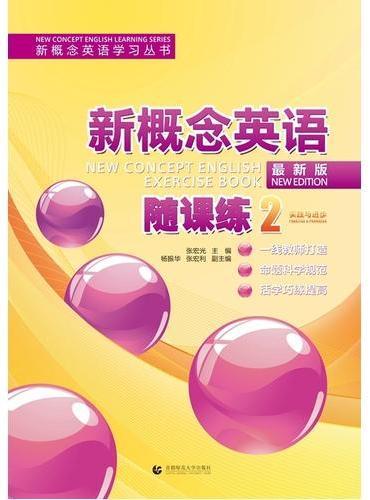新概念英语学习丛书-新概念英语随课练2(实践与进步)