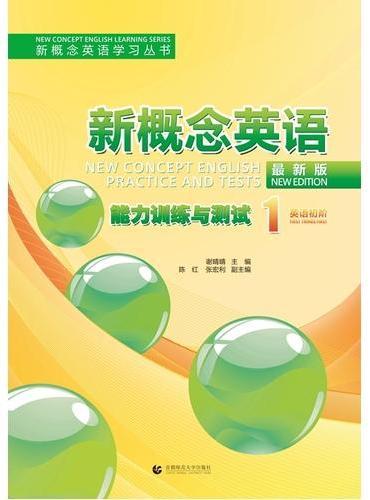 新概念英语学习丛书-新概念英语能力训练与测试1(英语初阶)