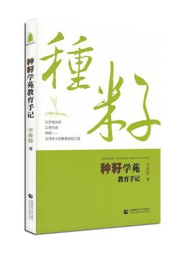 尊师园书坊·种籽学苑教育手记(新版)