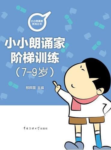 小朗诵家阶梯训练(7-9岁)