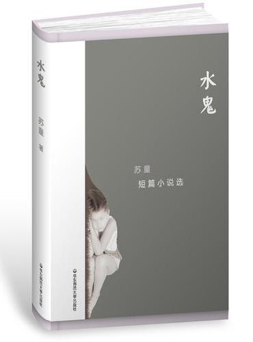 水鬼 苏童短篇小说选(精装)