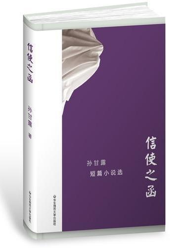 信使之函 孙甘露短篇小说选(精装)