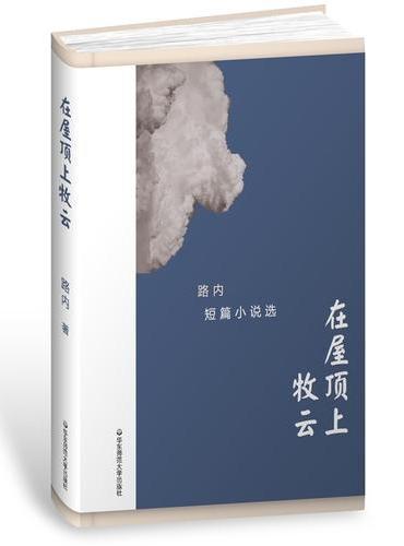 在屋顶上牧云 路内短篇小说选(精装)