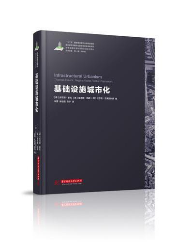 世界城镇化理论与技术译丛--基础设施城市化