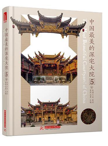 中国最美的深宅大院5