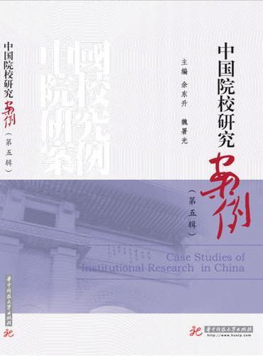 中国院校研究案例(第五辑)