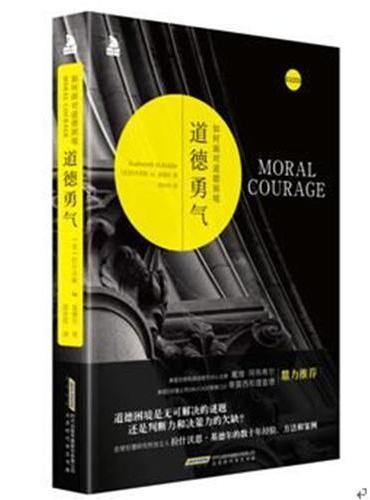 道德勇气:如何面对道德困境