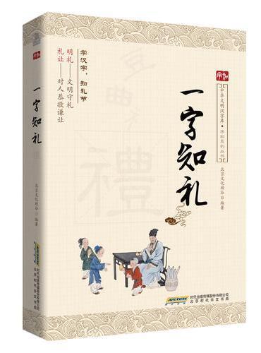 一字知礼(学汉字,知礼节,懂国学,明中国传统文化)