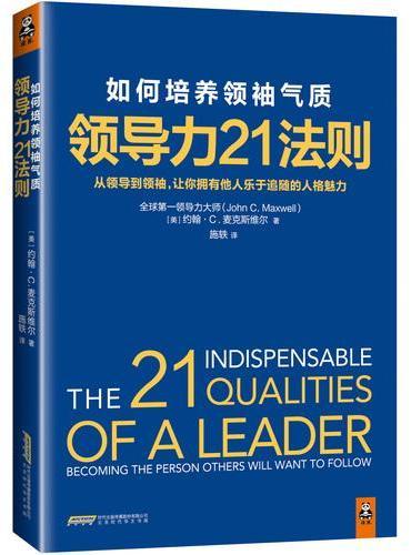 领导力21法则:如何培养领袖气质(麦克斯维尔全新力作,《领导力21法则》气场培养篇)