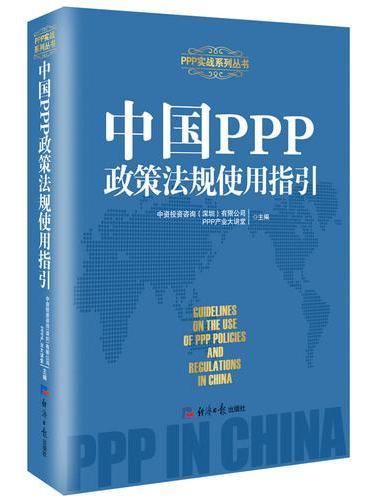 中国PPP政策法规使用指引