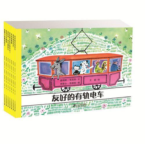 小火车成长绘本系列(共7册)