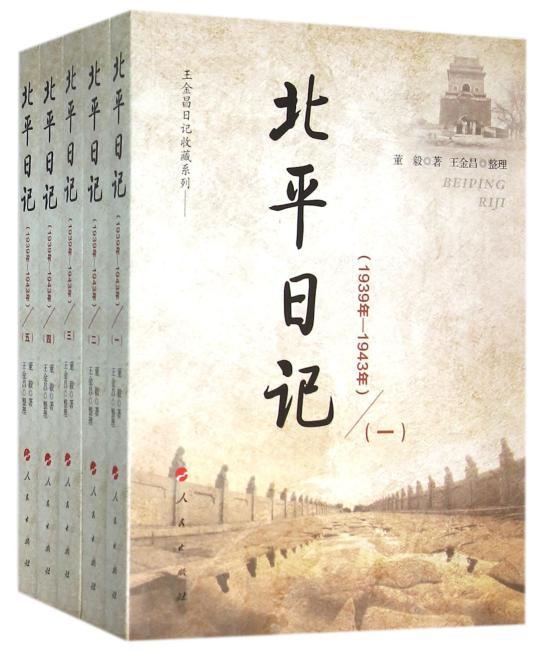 北平日记(1939年——1943年)(全五册)