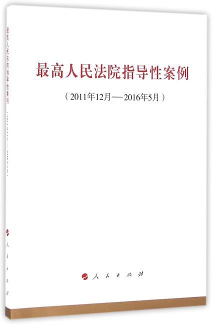 最高人民法院指导性案例(2011年12月-2016年5月)