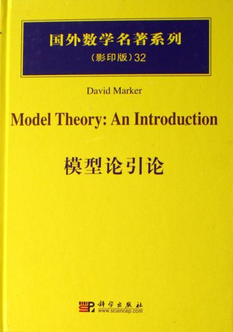 模型论引论