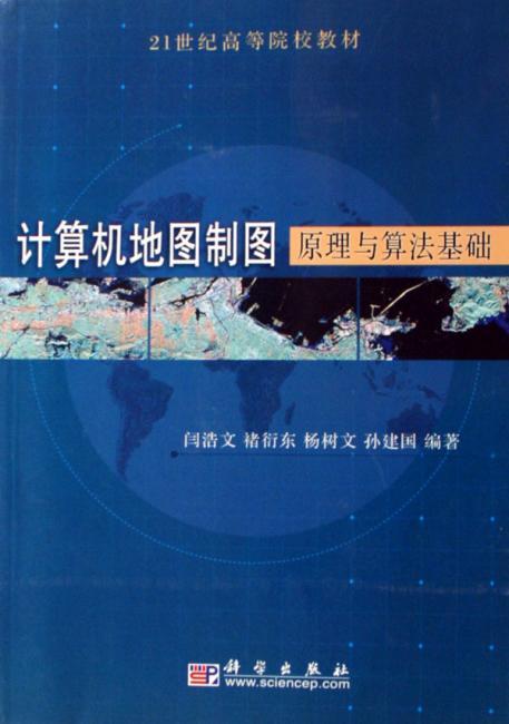 21世纪高等院校教材:计算机地图制图原理与算法基础