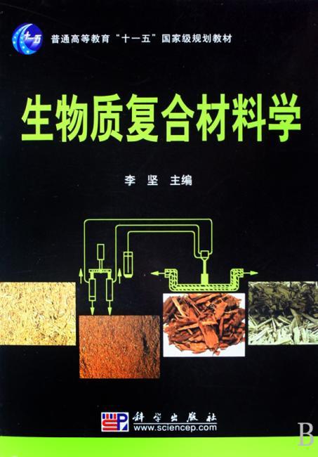 生物质复合材料学