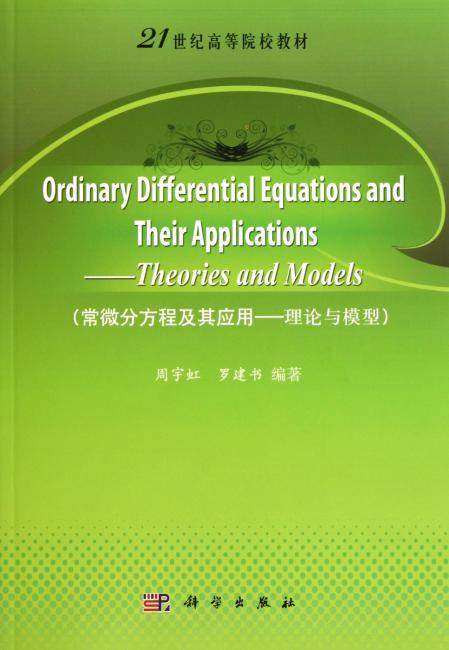 常微分方程及其应用——理论与模型