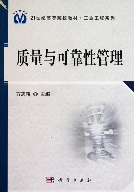 质量与可靠性管理(第二版)