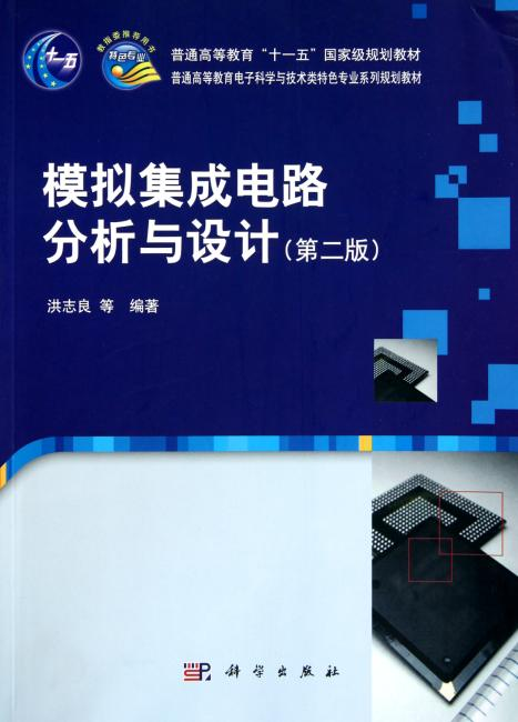 模拟集成电路分析与设计(第二版)