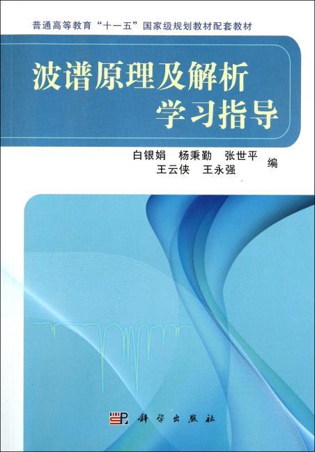 波谱原理及解析学习指导