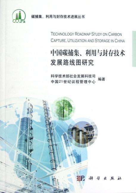 中国碳捕集利用与封存技术发展路线图研究