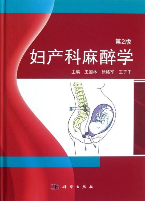 妇产科麻醉学(第2版)