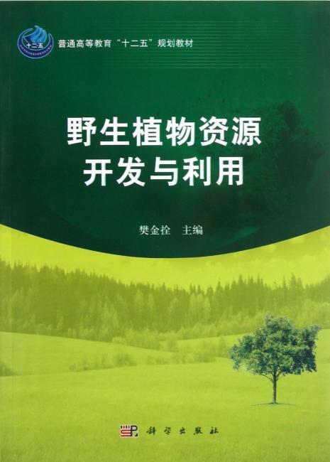 野生植物资源开发与利用