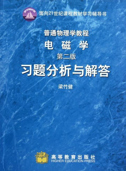 普通物理学教程电磁学(第2版)习题分析与解答