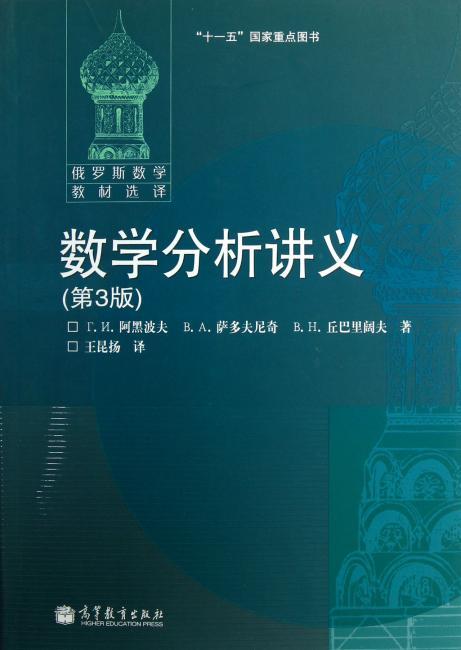 数学分析讲义(第3版)