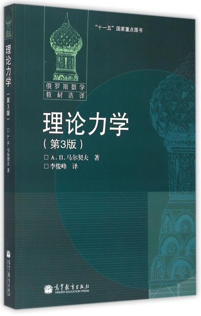 俄罗斯数学教材选译:理论力学(第3版)