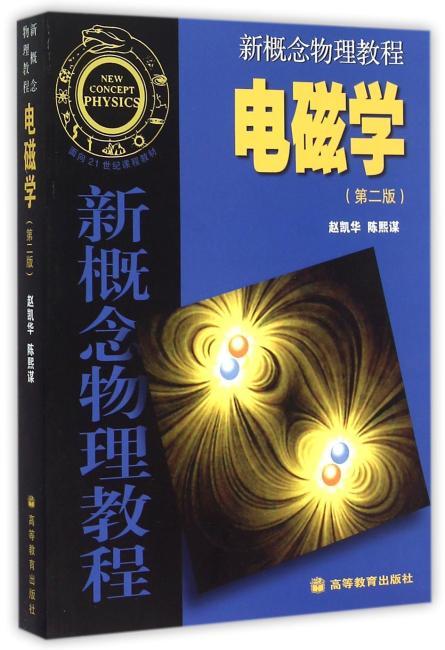 新概念物理教程:电磁学(第2版)